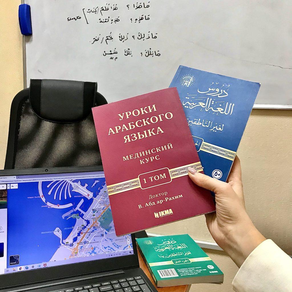 """Учебные пособия по арабскому языку в """"Интерлэнг"""""""