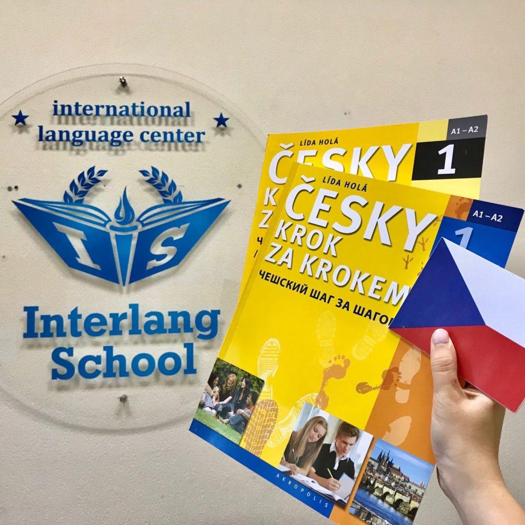 Учебный комплекс чешского языка, который мы используем в школе